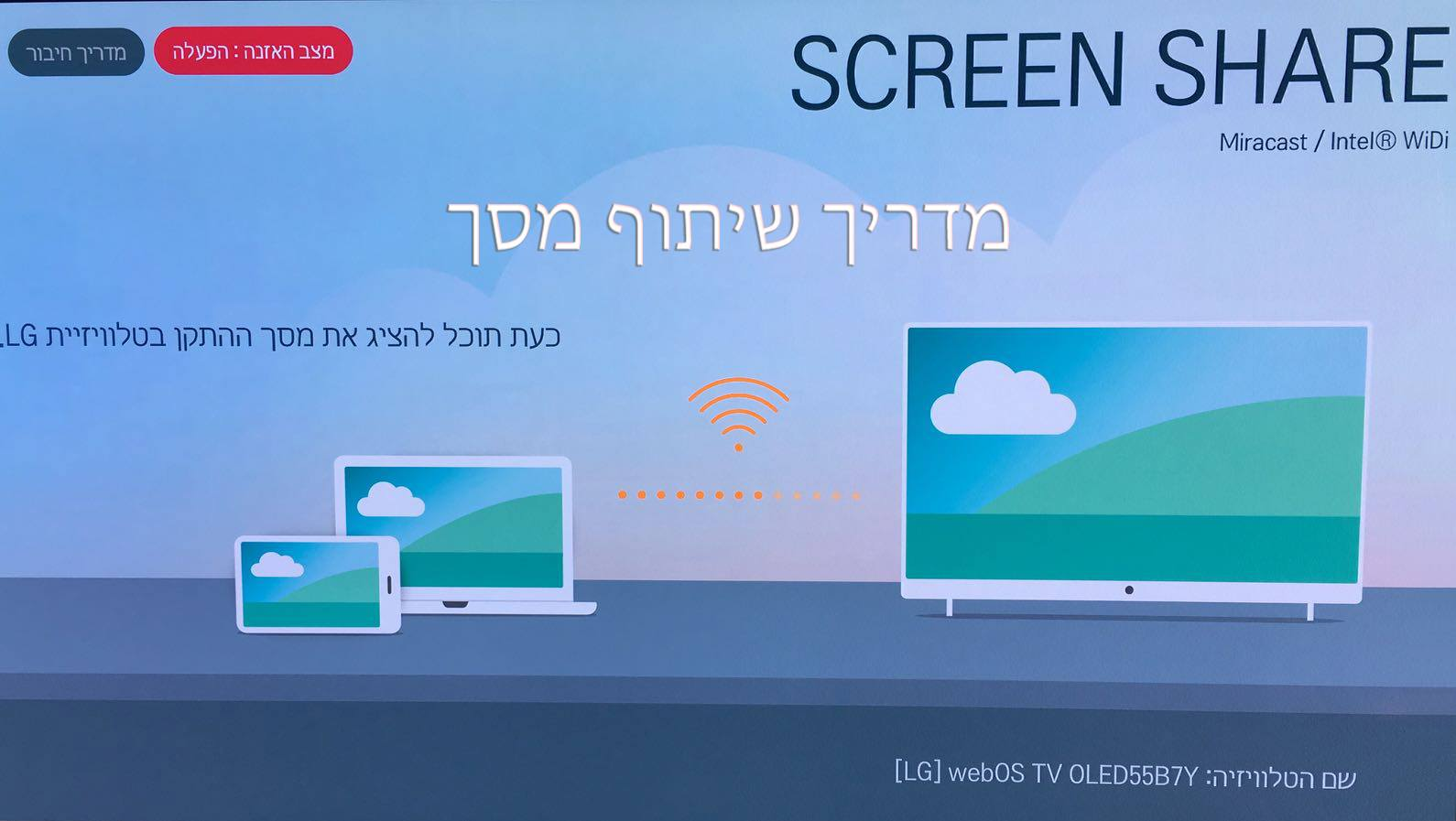 מדריך לשיתוף מסך Screen Share – LG WebOS Smart TV Israel