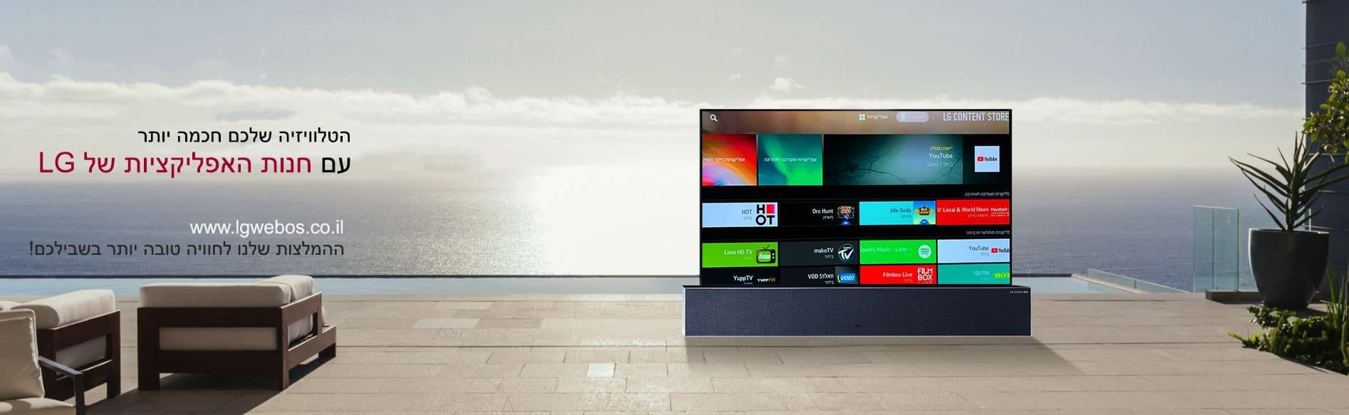 אפליקציות מומלצות לטלוויזיה LG