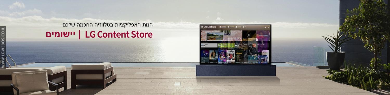 חנות האפליקציות בטלוויזיות LG בדגמי 2021 ומעלה