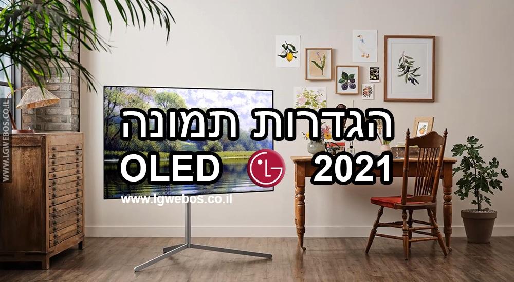 הגדרות תמונה לטלוויזיות LG OLED דגמי 2021