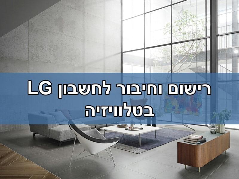 רישום וחיבור לחשבון LG בטלוויזיה