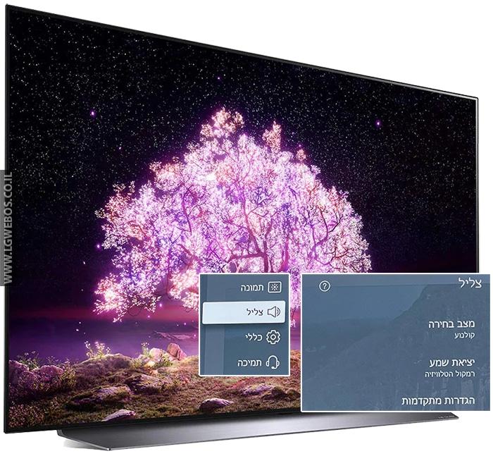 הגדרת סאונד ברמקול הפנימי בטלוויזיה LG – דגמי 2021 ומעלה