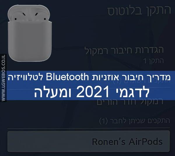 מדריך חיבור אוזניות Bluetooh לטלוויזיות LG דגמי 2021 ומעלה