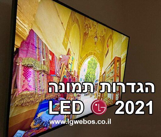הגדרות תמונה לטלוויזיות LG LED דגמי 2021