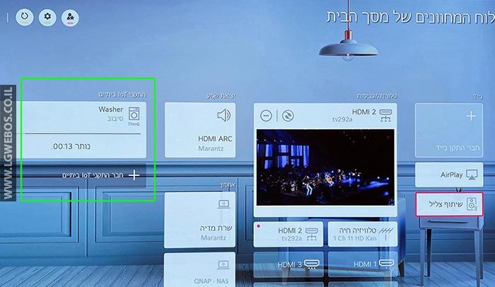 התקני IoT ביתיים בטלוויזיות LG