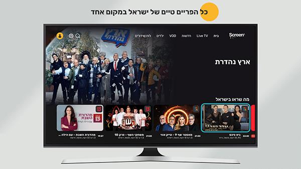 """שירות הסטרימינג ScreenIL – תוכן ישראלי לשוהים בחו""""ל"""